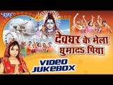 देवघर के मेला | Devghar Ke Mela Ghuma Da Piya - Shubha MIshra - Video Jukebox - Bhojpuri Kanwar Song