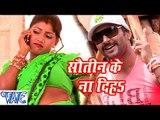 सौतिन के ना दिहs - Sautin Ke Na Diha - Naihar Ke Pyar - Yash Kumar - Bhojpuri Hit Songs 2016 new