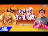 जय माँ वैष्णो देवी - Jai Maa Vaishno Devi - Prem Kumar - Audio Jukebox - Devi Geet