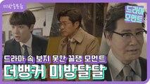 [드라마 모먼트/더뱅커]드라마 속 보지 못한 꿀잼 미방 탈탈!!