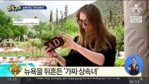 [핫플]'가짜 상속녀'의 법정 패션 화제