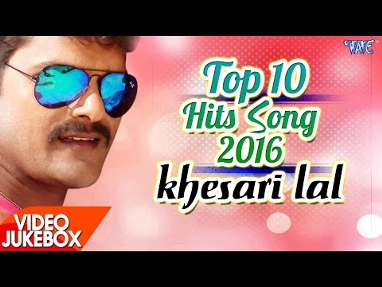 Khesari Lal  Yadav -  HITS TOP 10 SONGS 2016 - Video JukeBOX - Bhojpuri Hit Songs 2017 new