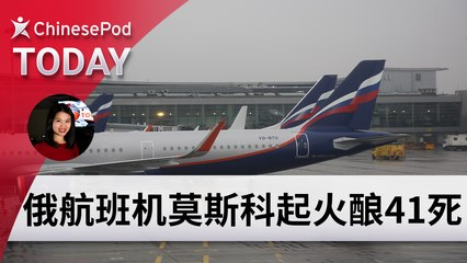 ChinesePod Today: Plane Caught Fire in Moscow: 41 People Dead (simp. character)