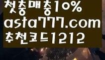 【승인전화없는 토토사이트】【❎첫충,매충10%❎】♂️해외합법배팅【asta777.com 추천인1212】해외합법배팅♂️【승인전화없는 토토사이트】【❎첫충,매충10%❎】