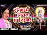 निराला साई दरबार - Duniya Me Nirala Sai Darbar - Smita Singh - Bhojpuri Sai Bhajan 2017