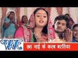 चईती छठ गीत 2017 - Khesari Lal - छठ माई के बरतिया - Chhath Mayi Ke Baratiya - Bhojpuri Chhath Geet