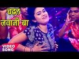 Chadhal Ba Jawani - Kala Biyah - Ankush Raja - Aaja Raja Raj Bhoge - Bhojpuri Hit Songs