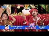 Superhit Devi Geet 2018 - Hey Maa Aadishakti - Yash Kumar Yash - Bhojpuri Devi Geet