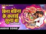 Raksha Bandhan || बिना बहिना के कलाई सुना बा || Resham Ke Dori || Bhai Bahan Ke Pyar Ka Pyara Song |