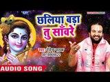 मन को छूने वाला कृष्ण भजन होंगे कृष्ण क दर्शन II Chhaliya Bada Tu Sawre II Devendra Pathak II 2018