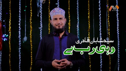 New Humd 2019 - Wohi Rab Hai - Syed Shahan Qadri New Humd - New Ramzan Naat, Humd 1440/2019