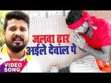 Bol Bam 2017 का सबसे हिट गीत - Ritesh Pandey - Jalawa Dhaar Aile Dewal Pa - Bhojpuri Kanwar Songs