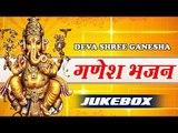 Top Ganesh Bhajans Full Video Songs Juke Box 2018