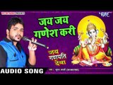 गणेश जी का एक ऐसा भजन सुनकर दिल को छू जाने वाला भजन जरूर सुने - Jai Jai Ganesh Kari - Suraj Lovlly