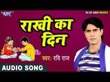 RAKSHA BANDHAN का नया प्यारा गीत 2017 - Rakhi Ka Din - Ravi Raj - Bhai Bahan Ka Pyar