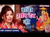 शनि देव भजन - बाबा शनि देव जी कृत - Pushpa Rana - Baba Shani Dev Ji - Shani Dev Bhajan 2018 New