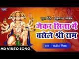 शनिवार स्पेशल हनुमान भजन II जेकर सिना में बसेले श्री राम II Rajeev Mishra II Hanuman Bhajan
