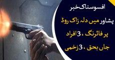 Peshawar: 3 killed, 3 injured in firing incident; Police