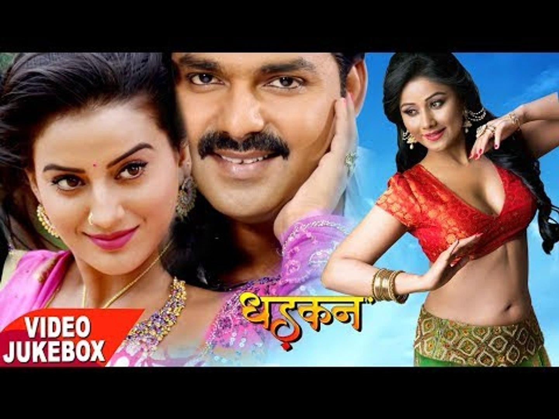 Dhadkan Movie Songs || Pawan Singh,Akshara Singh, Sikha Mishra || Video  Jukebox | Bhojpuri Songs - video dailymotion