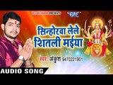 Ankush का हिट देवी भजन 2017- Sinhorawa Lele Shitali Maiya - Ankush - Mori Maiya - Bhojpuri Devi Geet