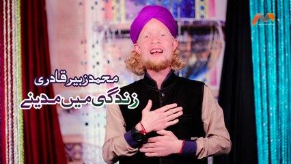 New Ramzan Naat 2019 - Zindagi Main Madine - Muhammad Zubair Qadri - New Naat, Humd 1440/2019