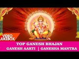 Top Ganesh Bhajan | Ganesh Aarti Video JukeBOX - Superhit Ganesh Ji Bhajan
