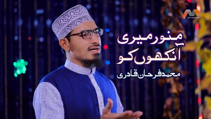 New Ramzan Naat 2019 - Munawwar Meri Aankhon Ko - Muhammad Farhan Qadri - New Naat, Humd 1440/2019