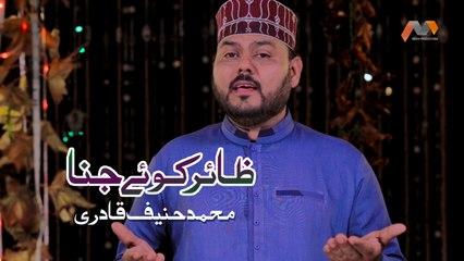 New Ramzan Kalaam 2019 - Zaair E Koye Jina - Muhammad Hanif Qadri - New Naat, Humd 1440/2019