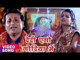 Raghupati का सबसे हिट देवी गीत 2017 - DeDi Ego Godiya Me - Vinti Maiya Rani Se - Bhojpuri Devi Geet