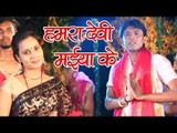 Babua Nitish का नया देवी गीत 2017 - Hamara Devi Maiya Ke - Paawan Dussehra - Bhojpuri Devi Geet