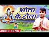#Rishu Babu (2018) सुपरहिट काँवर भजन - Bhola Ke Tola - Bhola Ke Tola - Kanwar Bhajan 2018