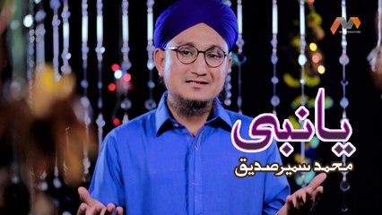 New Ramzan Naat 2019 - Ya Nabi - Muhammad Sumair Siddique - New Ramzan Naat, Humd 1440/2019