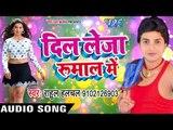Rahul Hulchal का सुपरहिट लोकगीत 2017 - दिल लेजा रुमाल में - Dil Leja Rumal Me - Bhjopuri Hit Songs