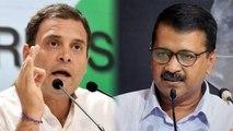 Rahul Gandhi ने गठबंधन को लेकर Arvind Kejriwal की खोली पोल | वनइंडिया हिंदी