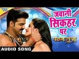 पवन सिंह का सुपरहिट हिट गाना - Pawan Singh - Monalisa - Jawani Sikahar - Pawan Raja - Bhojpuri Song