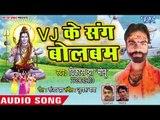 Vikash Jha Monu  का सुपरहिट काँवर भजन 2018 - DJ Ke Sang Bolbam - Kanwar Lai Da Hamke - Bolbum Song