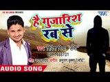 Latest Hindi Romantic Song - Hai Gujarish Ye Rabb Se - Shivesh Mishra - Superhit Hindi Songs 2017