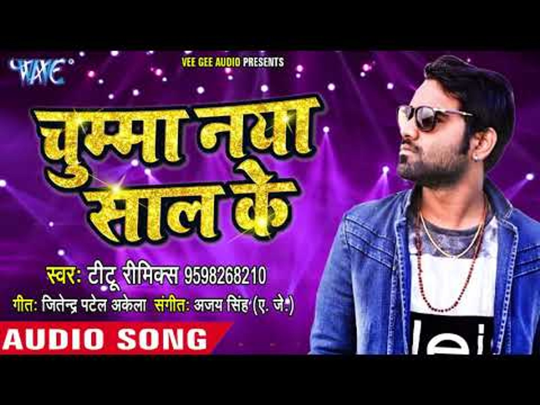 नया साल (2018) सुपरहिट गाना - NEW YEAR SONG 2018 - Titu Remix - Chumma Naya Saal Ke - Bhojpuri Songs