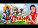 Latest Shiv Mantra 2018 - शिव मंत्र - Shilpi Chaudhary - Shiv Mantra 2018