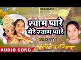 नाचने पे मज़बूर कर देने वाला कृष्ण भजन - Shyam Pyare Mere Shyam Pyare - Juhi Kashera
