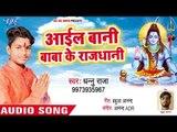 Ayil Bani Baba Ke Rajdhani - Devrani Devghar Ke - Dhanu Raja - bhojpuri Kanwar Hit Song 2018