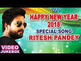 2018 नया साल नया धमाका - Ritesh Pandey - NEW YEAR SPECIAL SONG - BHOJPURI SONG 2018 - Video Jukebox