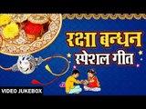 रक्षा बंधन Special Song I Raksha Bandhan 2018 II राखी गीत I Rakhi Geet