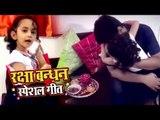 रक्षाबंधन स्पेशल -  इस छोटी बच्ची ने अपने भाई के लिए गाया राखी गीत  - Rakhi Tyohar - Ravi Raj