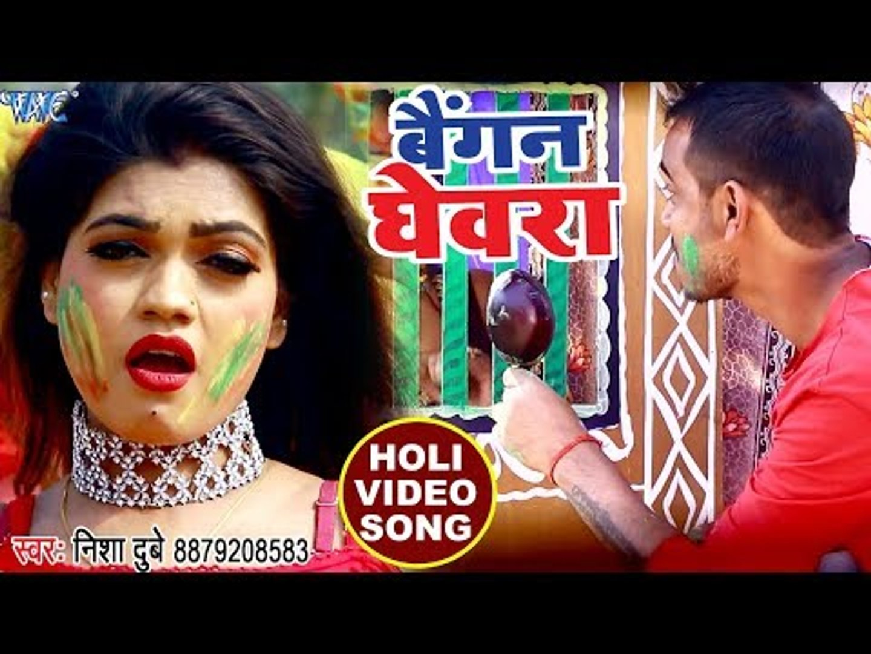 (2018) का सुपरहिट होली VIDEO SONG - Nisha Dubey - Baigan Ghewra - Lal Pani - Bhojpuri Holi Song 2018