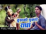 Janmashtami Song - तुझको पुकारे राधा - Shyam Sang Preet - Rabinder Rahi - Hindi Krishan Bhajan 2018