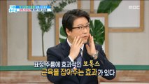 [HEALTH] Filler and Botox, how is it different?,기분 좋은 날20190508