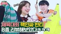 체육대회 신박한 반티 8종 리뷰해보았다ㅋㅋㅋㅋㅋㅋ [ 레전드 반티 추천 & 리뷰 ] 리뷰고