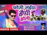 Rajeev Mishra का सुमधुर फौजी स्पेशल होली GEET 2018 - Saiya Ji Happy Holi - Bhojpuri Holi Songs 2018