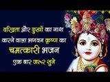 दरिद्रता और दुखों का नाश करने वाला भगवन कृष्ण का चमत्कारी भजन एक बार जरूर सुने